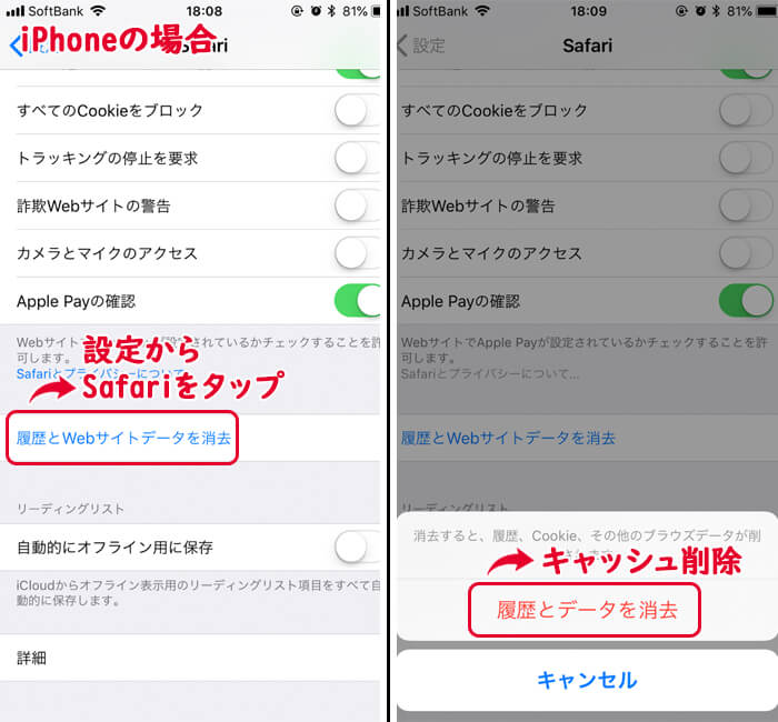 iPhoneキャッシュ削除方法
